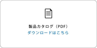 製品カタログダウンロード