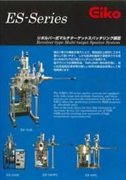 スパッタリング装置「ESシリーズカタログ」